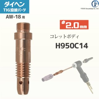 【TIG部品】ダイヘン コレットボディ φ2.0mm H950C14【AW-18用】