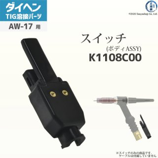 【TIG部品】ダイヘン ボディアセンブリスイッチ K1108C00【AW-17用】
