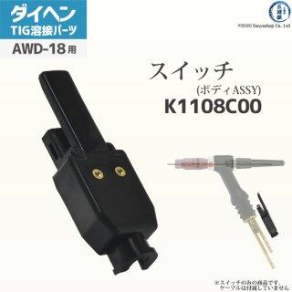【TIG部品】ダイヘン ボディアセンブリスイッチ K1108C00【AWD-18用】