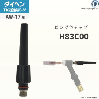 【TIG部品】ダイヘン トーチキャップロング H83C00【AW-17用】