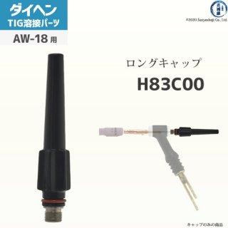 【TIG部品】ダイヘン トーチキャップロング H83C00【AW-18用】