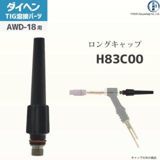 【TIG部品】ダイヘン トーチキャップロング H83C00【AWD-18用】