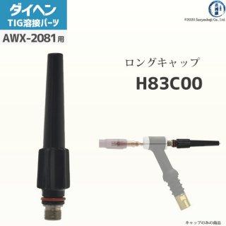 【TIG部品】ダイヘン トーチキャップロング H83C00【AWX-2081用】