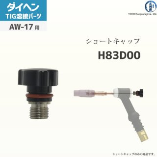 【TIG部品】ダイヘン トーチキャップショート H83D00【AW-17用】
