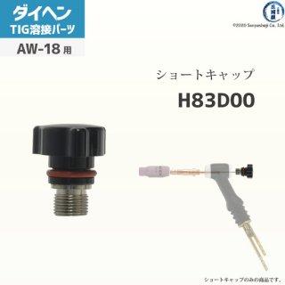 【TIG部品】ダイヘン トーチキャップショート H83D00【AW-18用】