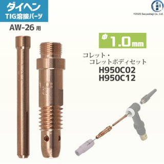 【TIG部品】コレット・コレットボディセット φ1.0mm用 H950C02・H950C12【AW-26用】