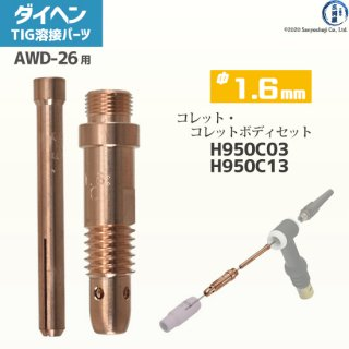 【TIG部品】コレット・コレットボディセット φ1.6mm用 H950C03・H950C13【AWD-26用】