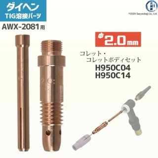 【TIG部品】コレット・コレットボディセット φ2.0mm用 H950C04・H950C14【AWX-2081用】