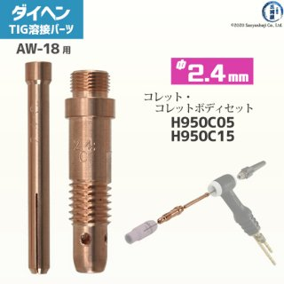 【TIG部品】コレット・コレットボディセット φ2.4mm用 H950C05・H950C15【AW-18用】
