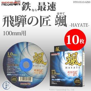 RESIBON 飛騨の匠 颯 -HAYATE- 10枚/箱 HTH10510-AZ-60 レヂボン はやて 鉄の最速切断に
