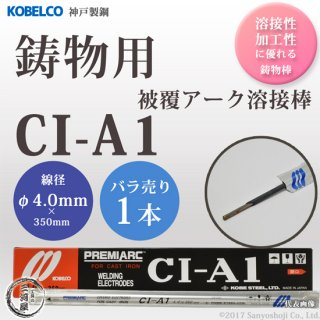 神戸製鋼 鋳物用被覆アーク溶接棒 CI-A1(CIA-1) φ4.0×350mm バラ売り1本
