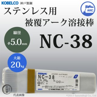 神戸製鋼 ステンレス用被覆アーク溶接棒 NC-38 φ5.0mm×350mm 20kg/大箱