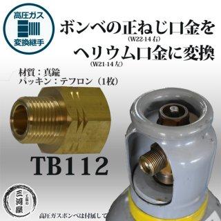高圧ガス容器口金変換継手TB112(TB-112)真鍮製 ボンベの正ねじをヘリウムボンベの口金に変換 W22-14(右)→W21-14(左)