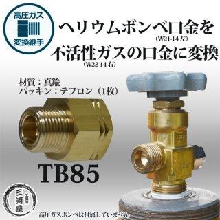 高圧ガス容器口金変換継手TB85(TB-85)真鍮製 ヘリウムボンベの口金を正ねじに変換 W21-14(左)→W22-14(右)