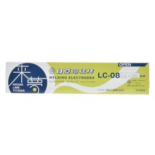 ニツコー熔材 鉄溶接のスタンダードな溶接棒 来夢 LC-08 3.2mm×350mm バラ売り1kg(約28本)