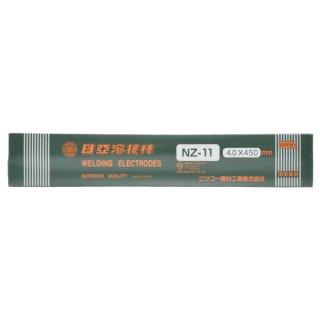 ニツコー熔材 亜鉛メッキ鋼材用溶接棒 NZ-11 4.0mm×350mm バラ売り1kg(約14本)