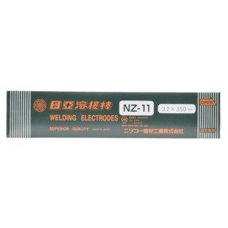 ニツコー熔材 亜鉛メッキ鋼材用溶接棒 NZ-11 3.2mm×350mm バラ売り1kg(約28本)