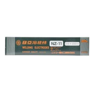 ニツコー熔材 亜鉛メッキ鋼材用溶接棒 NZ-11 2.6mm×350mm バラ売り1kg(約43本)