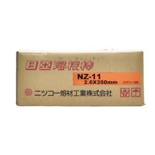 ニツコー熔材 亜鉛メッキ鋼材用溶接棒 NZ-11 2.6mm×350mm 大箱 20kg