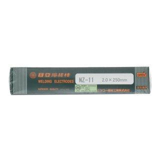 ニツコー熔材 亜鉛メッキ鋼材用溶接棒 NZ-11 2.0mm×250mm バラ売り0.5kg(約55本)