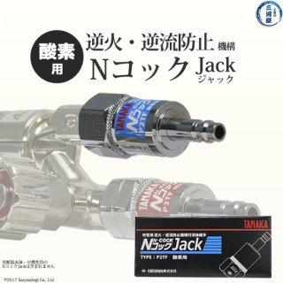 日酸TANAKA Nコック ジャック P2TF(酸素用) 吹管用逆火・逆流防止機構付ワンタッチ継手