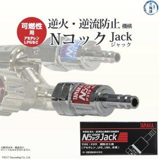 日酸TANAKA Nコック ジャック P3TF(アセチレン、プロパン(LP)、水素、LNG用) 吹管用逆火・逆流防止機構付ワンタッチ継手