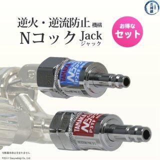 日酸TANAKA Nコックジャック 酸素用P2TFと可燃性ガス用)PT3Fとのお得なセット