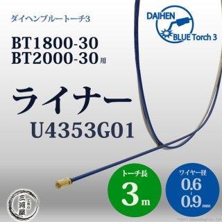 CO2溶接トーチ用ライナ U4353G01  ダイヘン ブルートーチ3用