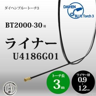 CO2溶接トーチ用ライナ U4186G01  ダイヘン ブルートーチ3用