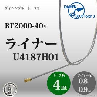CO2溶接トーチ用ライナ U4187H01  ダイヘン ブルートーチ3用