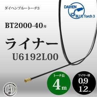 CO2溶接トーチ用ライナ U6192L00  ダイヘン ブルートーチ3用
