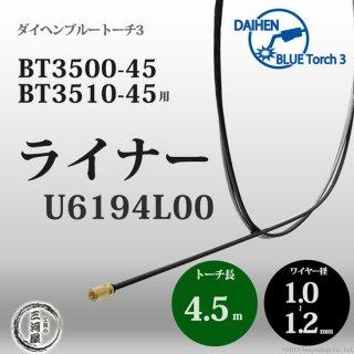 CO2溶接トーチ用ライナ U6194L00  ダイヘン ブルートーチ3用
