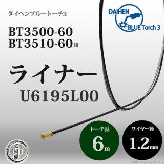 CO2溶接トーチ用ライナ U6195L00  ダイヘン ブルートーチ3用