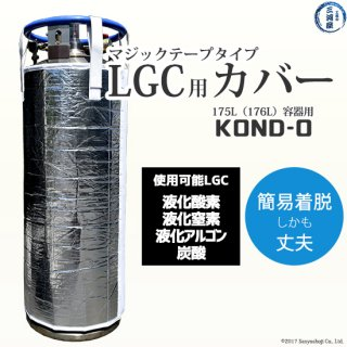 LGC用ボンベカバー(マジックテープタイプ) KOND-0(液化酸素・液化窒素・液化アルゴン・炭酸ガス145L容器LGC用)