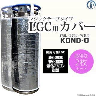 LGC用ボンベカバー(マジックテープタイプ) KOND-0(液化酸素・液化窒素・液化アルゴン・炭酸ガス145L容器LGC用)お得な2枚セット