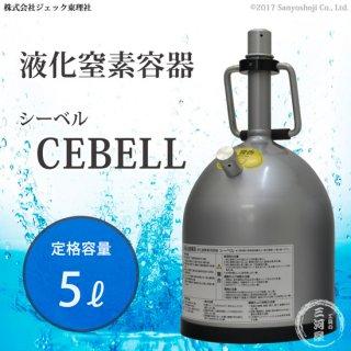 液化窒素容器 シーベル(CEBELL)5L ジェック東理社