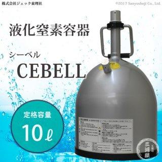 液化窒素容器 シーベル(CEBELL)10L ジェック東理社