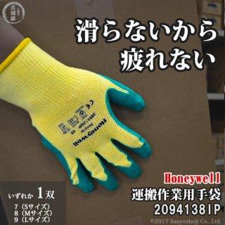 Honeywell(ハネウェル/ハネウエル) 運搬作業用手袋 デックス グリップ 1双 2094138