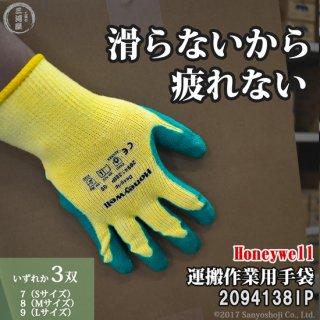 Honeywell(ハネウェル/ハネウエル) 運搬作業用手袋 デックス グリップ 3双 2094138