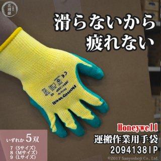 Honeywell(ハネウェル/ハネウエル) 運搬作業用手袋 デックス グリップ 5双 2094138