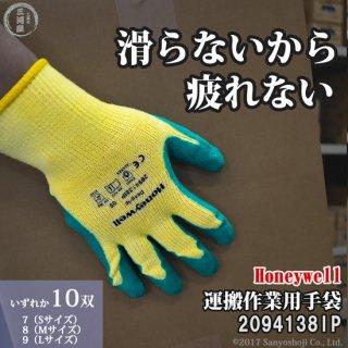 Honeywell(ハネウェル/ハネウエル) 運搬作業用手袋 デックス グリップ 10双 2094138
