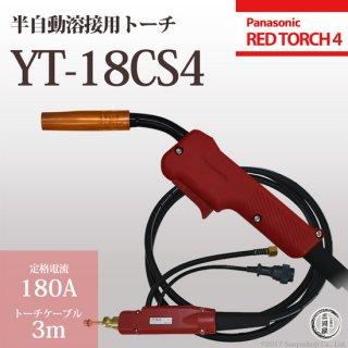 パナソニック純正半自動溶接トーチ YT-18CS4 180A用 3m 適用ワイヤー径0.8mm REDTORCH4(レッドトーチ)