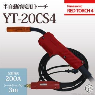 パナソニック純正半自動溶接トーチ YT-20CS4 200A用 3m 適用ワイヤー径0.9mm REDTORCH4(レッドトーチ)