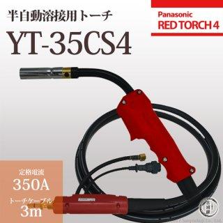 パナソニック純正半自動溶接トーチ YT-35CS4 350A用 3m 適用ワイヤー径1.2mm REDTORCH4(レッドトーチ)