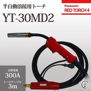 パナソニック純正半自動溶接トーチ YT-30MD2 300AMIG溶接用 3m 適用ワイヤー径1.2mm REDTORCH4 RED MIG TORCH2(レッドトーチ)
