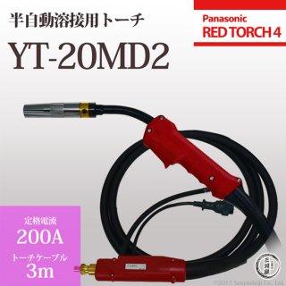 パナソニック純正半自動溶接トーチ YT-20MD2 200AMIG溶接用 3m 適用ワイヤー径1.2mm REDTORCH4 RED MIG TORCH2(レッドトーチ)