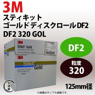 3M スティキットゴールド ディスクロール DF2 125mm径 DR DF2 320 GOL
