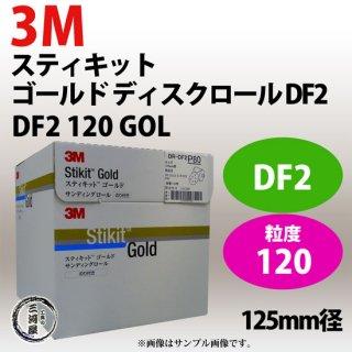 3M スティキットゴールド ディスクロール DF2 125mm径 DR DF2 120 GOL