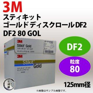 3M スティキットゴールド ディスクロール DF2 125mm径 DR DF2 80 GOL