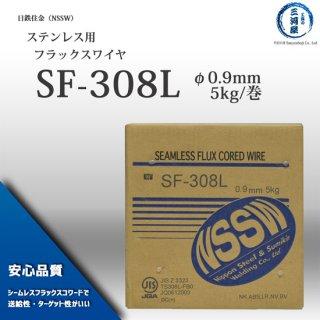 日鐵住金溶接工業(NSSW) ステンレス用フラックスワイヤー SF-308L(SF308L) φ0.9  mm×5kg/巻